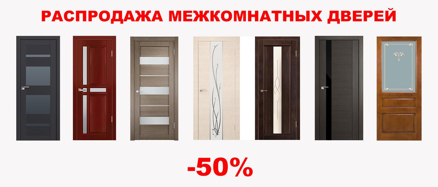 !Межкомнатные двери - распродажа